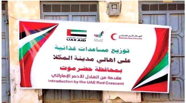«الهلال الإماراتي» يغيث 5 آلاف من سكان حضرموت