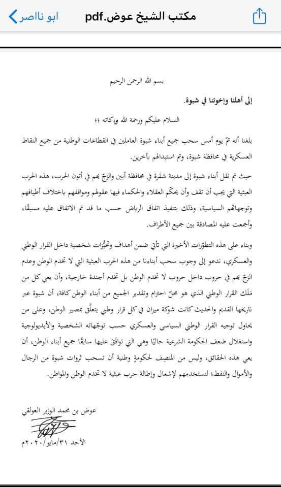 سلطان العوالق يصدر بيان  يطالب أبناء شبوة بالإنسحاب من شقرة .