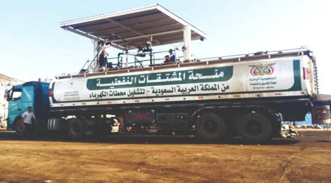 4800 طن وقود لمحطات كهرباء المهرة
