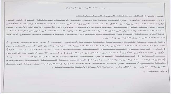 مشايخ المهرة يرفضون تنفيذ اجندات سياسية معادية للتحالف العربي..(بيان)