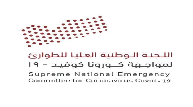 لجنة الطوارئ: 33 حالة إصابة جديدة و7 وفيات بفيروس كورونا