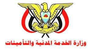 وزارة الخدمة المدنية تعلن موعد اجازة عيد الأضحى