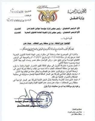وزير النقل يصدر عدد من التوجيهات العاجلة لمواجهة كارثة غرق ناقلة نفط بميناء عدن