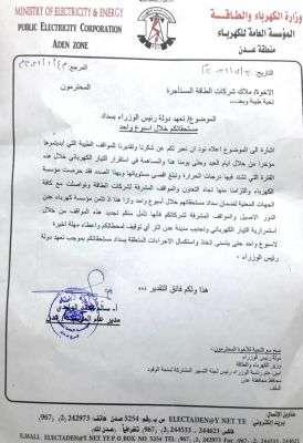 مدير كهرباء عدن: رئيس الحكومة تعهد بسداد مستحقات الطاقة المستأجرة خلال اسبوع