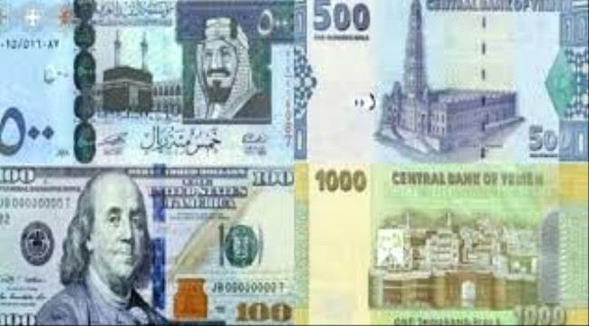 في ارتفاع غير مسبوق .. الريال السعودي يتخطى حاجز الـ 202 ريال يمني والدولار الى 770 (تفاصيل)