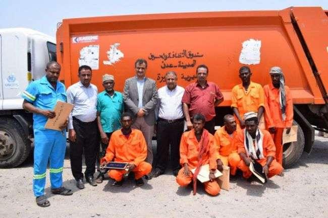 محافظ عدن يكرم عمال نظافة عثروا على لغم متفجر