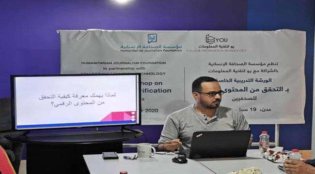 ورشة للصحفيين في عدن حول أدوات التحقق من المحتوى الرقمي