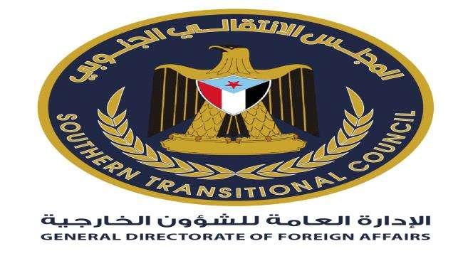 المجلس الانتقالي يدعو قيادة التحالف إلى اتخاذ موقف حازم تجاه الأطراف المعرقلة لتنفيذ اتفاق الرياض