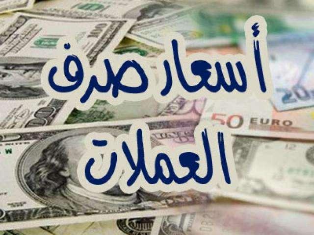 تحسن مستمر للريال اليمني مقابل العملات الأجنبية (تفاصيل)