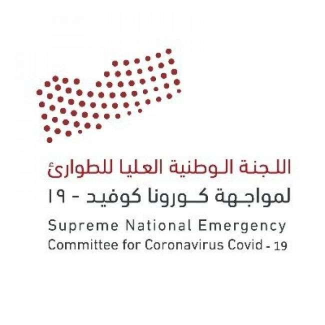 لجنة الطوارئ: تسجيل 5 حالات شفاء في حضرموت وحالة إصابة واحدة في عدن