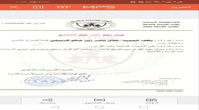 تكليف جلال الربيعي قائدا لقوات الحزام الامني بالعاصمة عدن