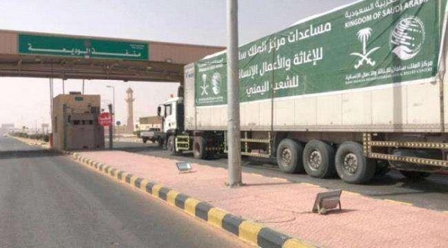 13 شاحنة إغاثية سعودية تعبر منفذ الوديعة