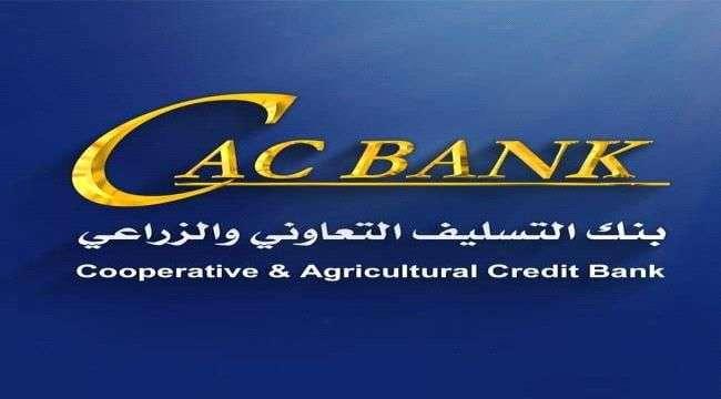 كاك بنك يعلن استقبال الطلبات التجارية لعملائه وفتح الاعتمادات والحوالات التجارية الدولية من عدن
