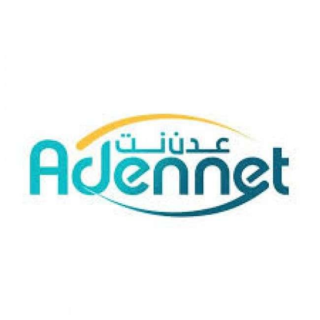 عدن نت : انقطاع الخدمة ناتج عن خلل بالوصلات الخارجية من جيبوتي وجاري المعالجة