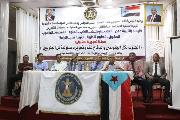 منسقية انتقالي جامعة عدن تدعو للتصدي لأعداء الجنوب