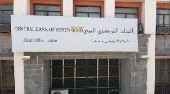 البنك المركزي اليمني يوقف نشاط 4 شركات ومنشآت صرافة مخالفة