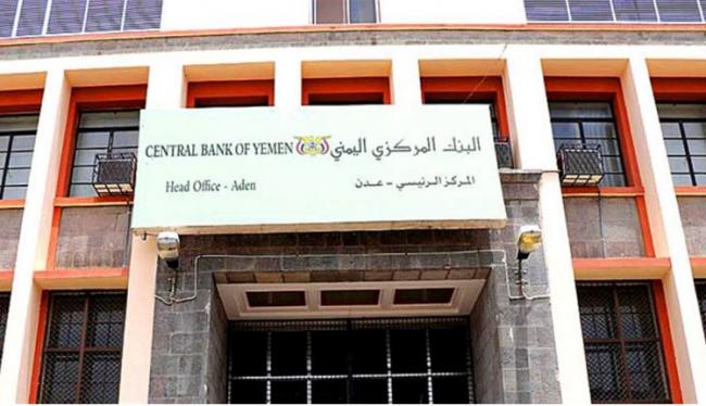 البنك المركزي يُصدر تعميماً حول الربط الشبكي لأنظمة الصرافين