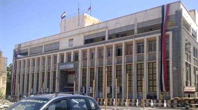 مركزي عدن يمنع التعامل مع 6 شبكات حوالات مالية