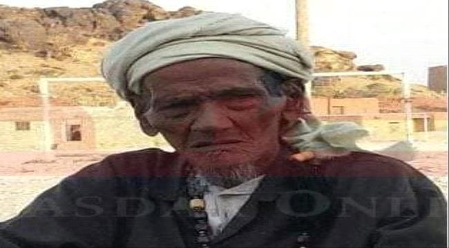 مدينة شبوة تودع أكبر معمر يمني بعد وفاته عن عمر ناهز الـ 137
