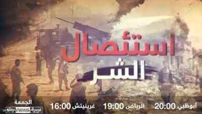 """وثائقي """"سكاي نيوز عربية"""" يكشف كيف انهارت القاعدة في اليمن"""